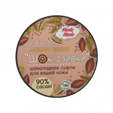 "Масло взбитое какао для тела ""Шок сливки"" Meela Meelo, 150 мл"