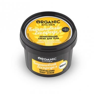 """Скраб для тела обновляющий """"Банановый беспредел"""" Organic kitchen, 100 мл"""