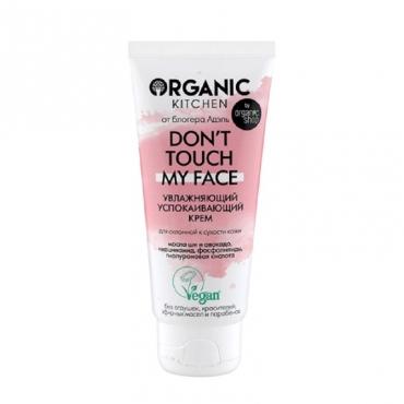 """Крем успокаивающий """"Don't touch my face"""" для кожи склонной к сухости Organic kitchen, 50 мл"""