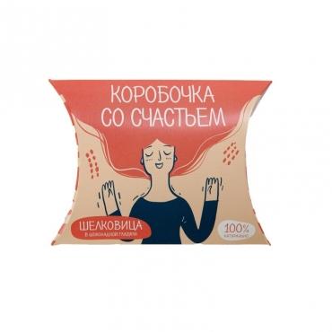 """Шелковица в шоколадной глазури """"Коробочка со счастьем"""" Сладень, 30 гр"""