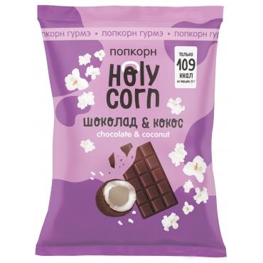"Попкорн гурмэ ""Кокос и шоколад"" Holy Corn, 50 гр"