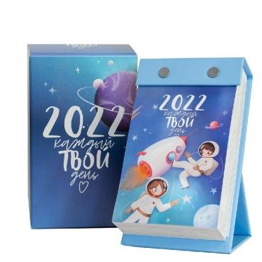 """Отрывной календарь """"Каждый твой день"""" 2022 год"""