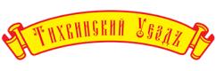 Тихвинский уездъ