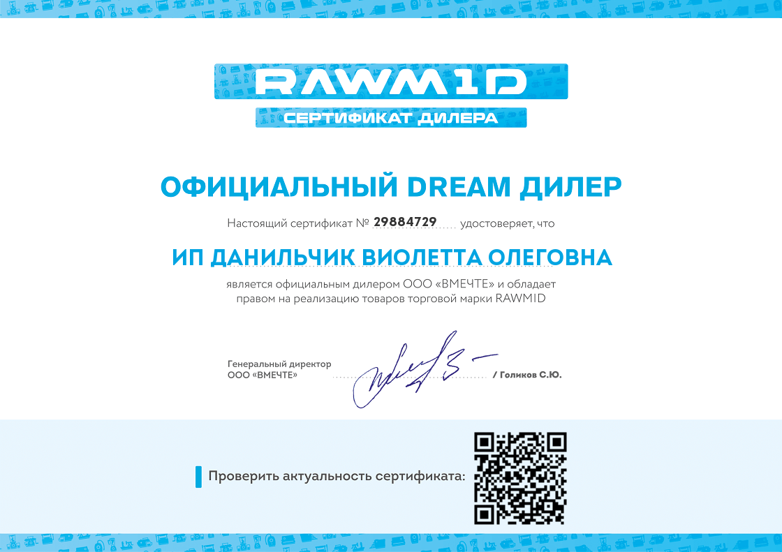сертификат дилера RawMid