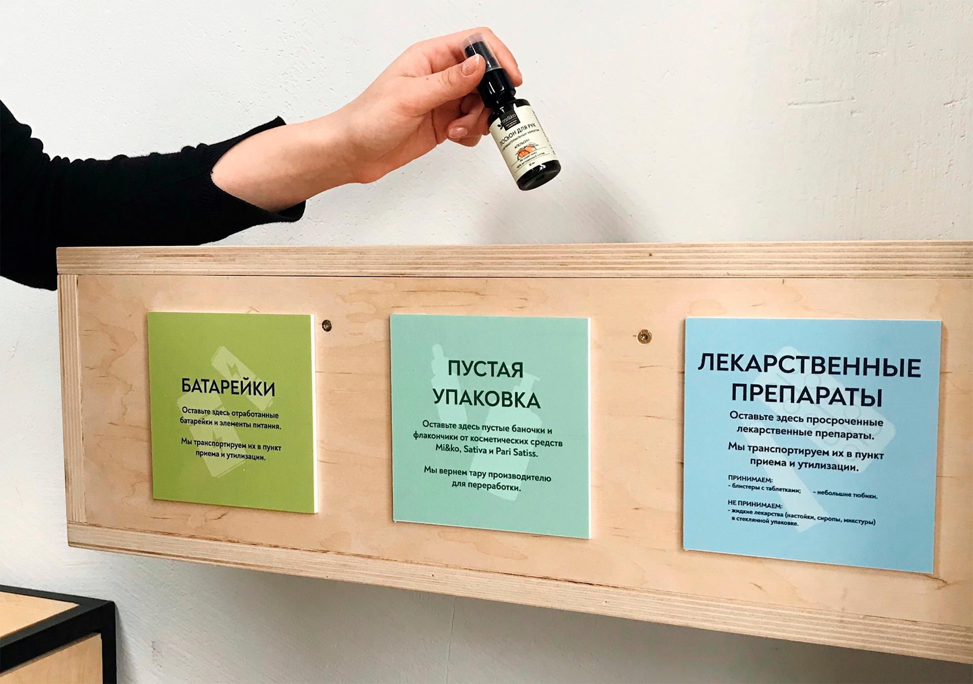ящик для просроченных лекарств, батареек, косметических упаковок